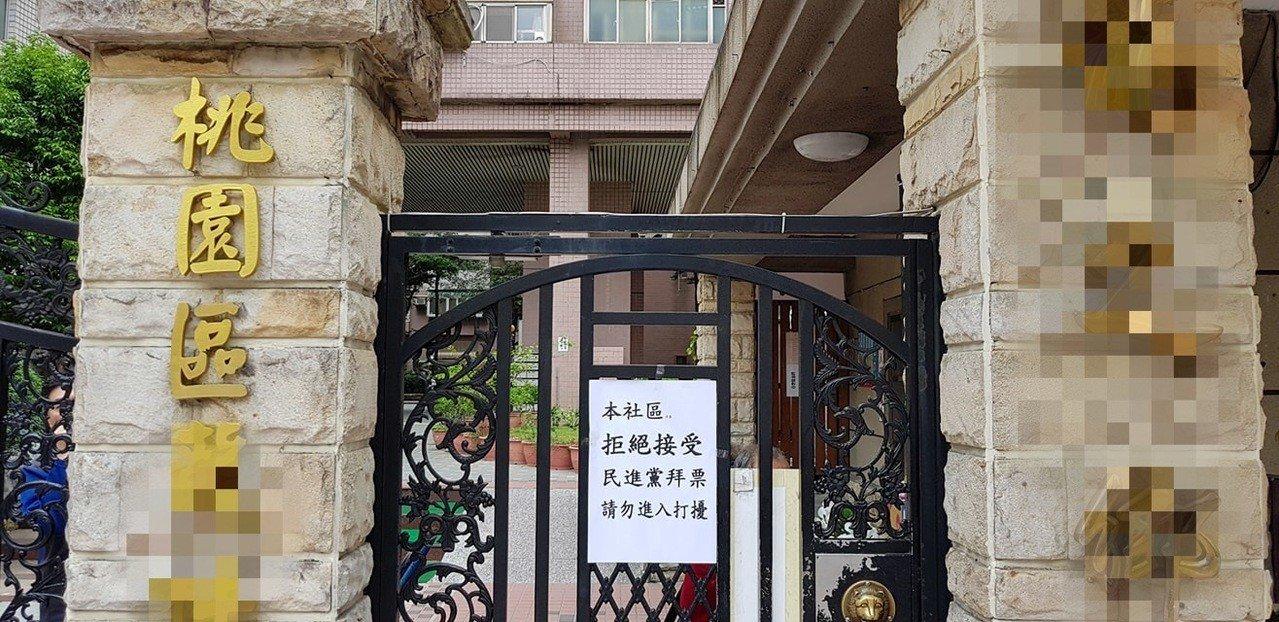 台湾一社区贴告示