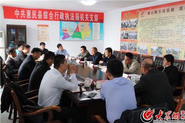省乡村振兴服务队到惠民综合行政执法局开展调研