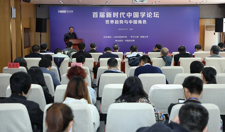 """首届新时代中国学论坛开幕 专家探讨""""世界趋势与中国角色"""""""