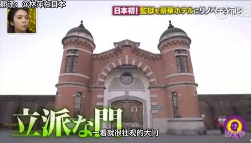 有人想住监狱吗?日本首家监狱酒店即将开张