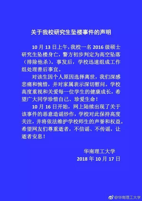 华南理工大学一研究生坠亡 校方:该生是因个人原因选择离世