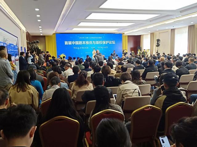 首届中国剧本推优与版权保护论坛在京成功举办