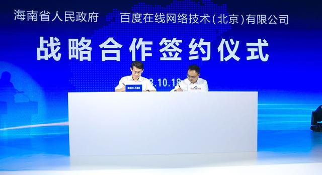 百度与海南省达成战略合作 将推动海南产业升级