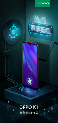 线上2000元手机市场黑马 距OPPO K1开售仅剩1天