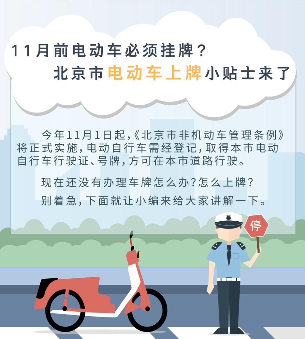 11月前电动车必须挂牌?北京市电动车上牌小贴士来了