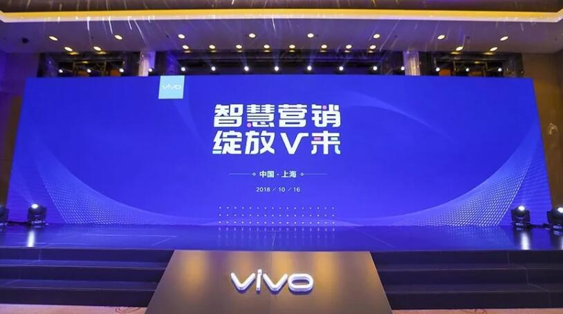 智慧营销,绽放v来,vivo广告营销大会探索移动营销新未来!