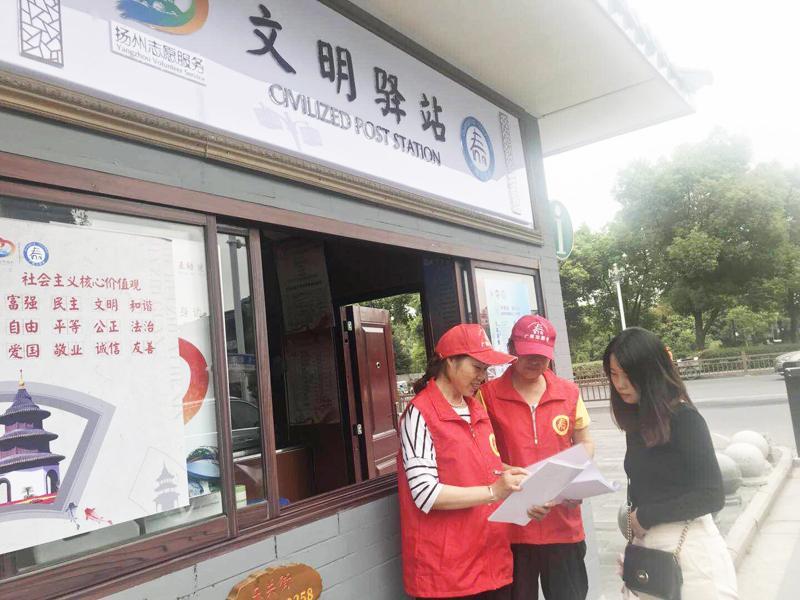 扬州文明驿站遍地开花 志愿服务温暖城市
