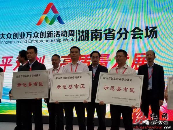 邵东专利申请量居全国第19位 成为全省示范