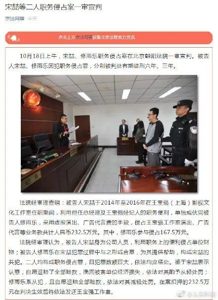 宋喆被折腾怂了?当庭认罪获刑6年,直言:在考虑要不要上诉