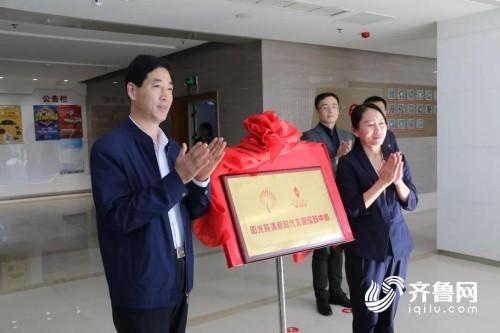 潍坊首个新时代文明实践中心今日揭牌 落户高新区