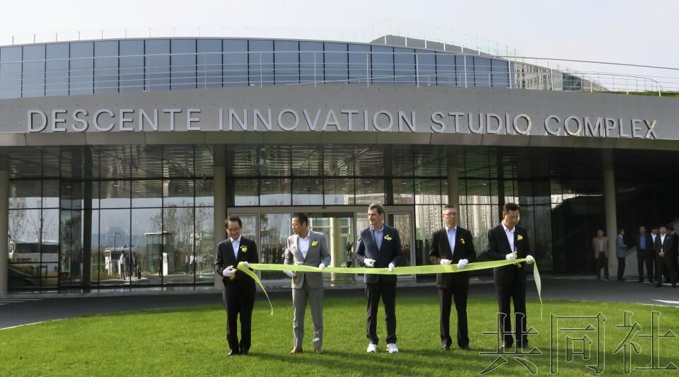 迪桑特在韩国新设鞋品开发基地 瞄准亚洲市场