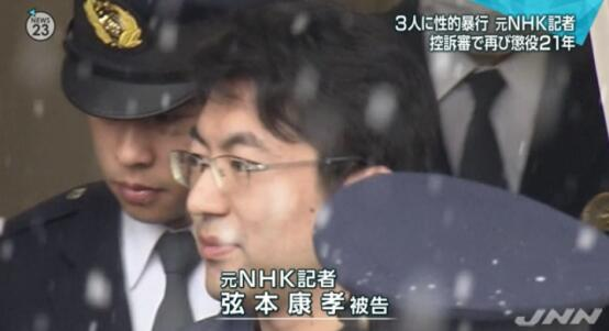 21年!前日媒记者因涉嫌性侵3名女性 二审维持原判