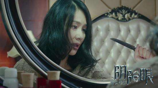"""《阴阳眼之瞳灵公馆》预告国产惊悚片""""阴阳眼"""""""