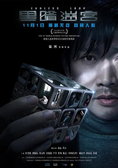 《黑暗迷宫》聂远深陷时空死循环 11月1日上映