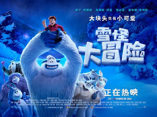 《雪怪大冒险》上映 四大看点解读年度爆笑动画