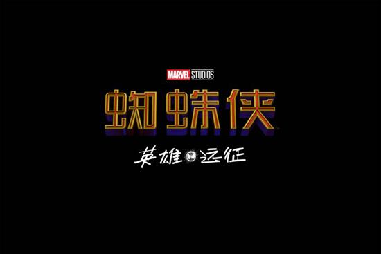 """""""蜘蛛侠""""续作杀青 定名《蜘蛛侠:英雄远征》"""