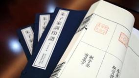《中国珍稀印谱原典大系》编纂工作在杭州启动