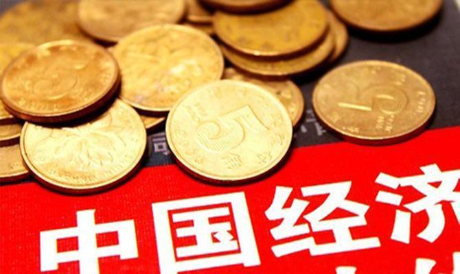 中国经济外部挑战变数明显增多