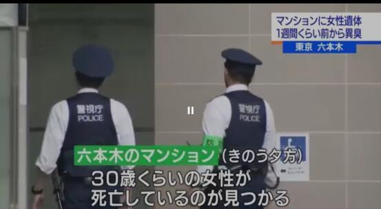 东京惊现全身裹着被单的女尸 邻居:一周前就散发出恶臭味