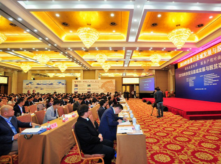 2018扶贫日县域发展与脱贫攻坚论坛在京召开