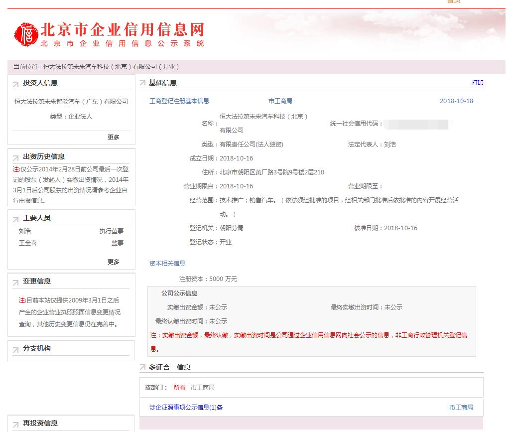 恒大法拉第在京注册全资子公司 用来售卖FF汽车
