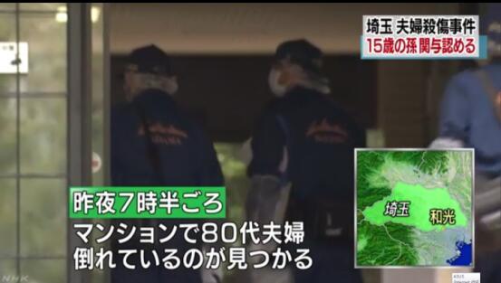 日本发生人伦悲剧:老夫妇身中数刀1死1伤 15岁孙子被逮捕