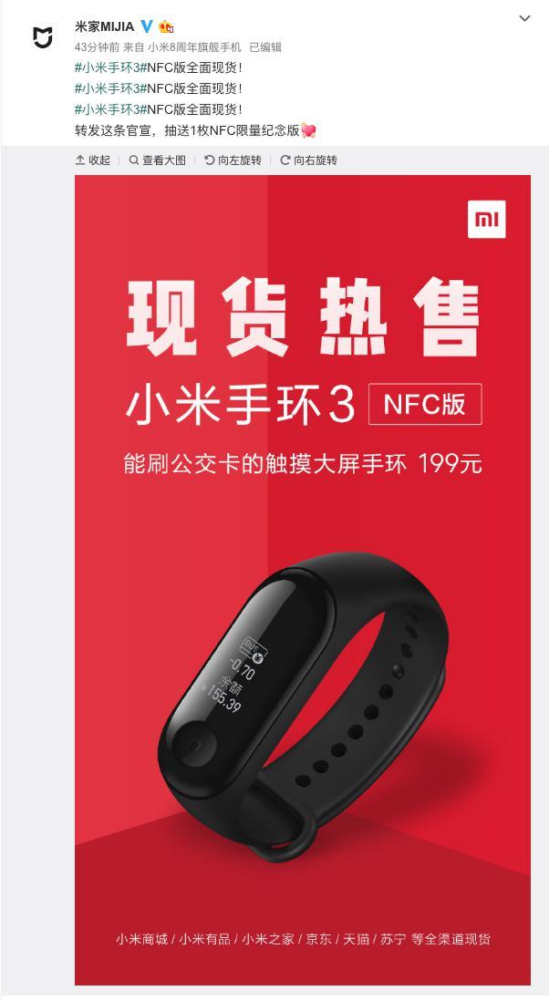 能刷公交卡的大屏手环 小米手环3 NFC版现货发售