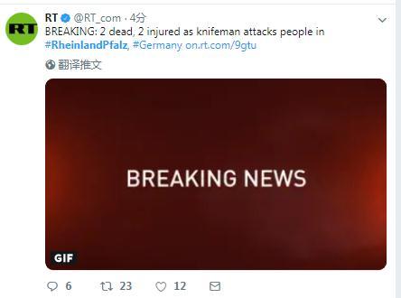 德国发生持刀男子袭击民众事件:致2死2伤