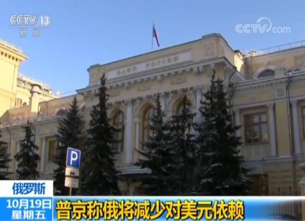 普京称俄罗斯将减少对美元依赖