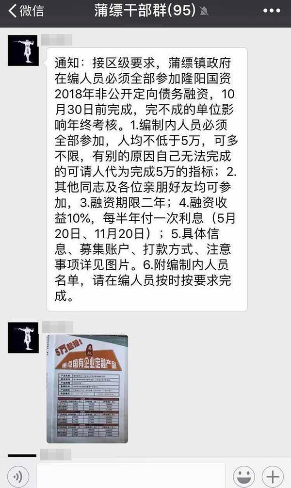 云南一区政府要求公务员参加债务融资 官方:自愿