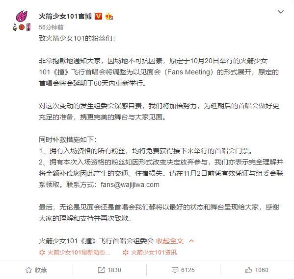 火箭少女首唱会宣布延期 因场地不可抗因素