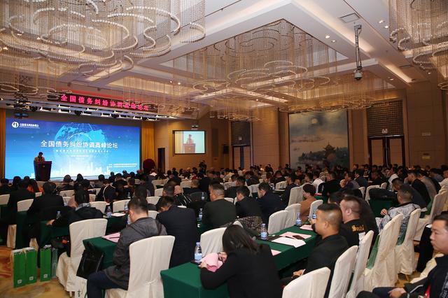 全国债务纠纷协调高峰论坛在北京成功举办