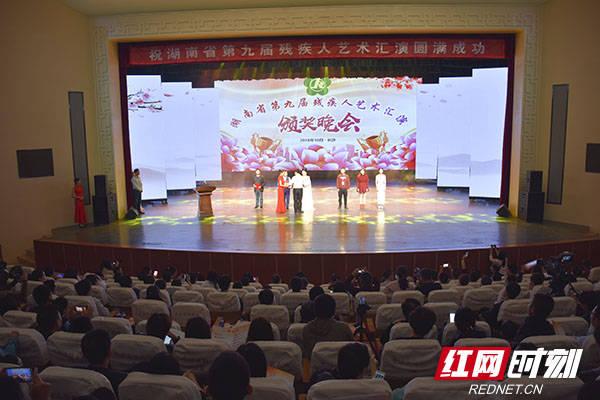 湖南省第九届残疾人艺术汇演闭幕并颁奖