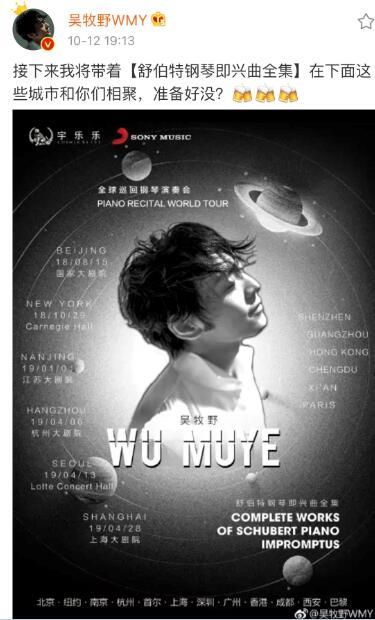 吴牧野全球巡演公布 纽约时代广场再现中国音乐家