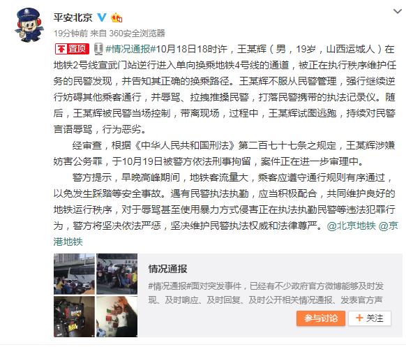 男子地铁通道逆行遭劝阻后辱骂推搡民警 已被刑拘