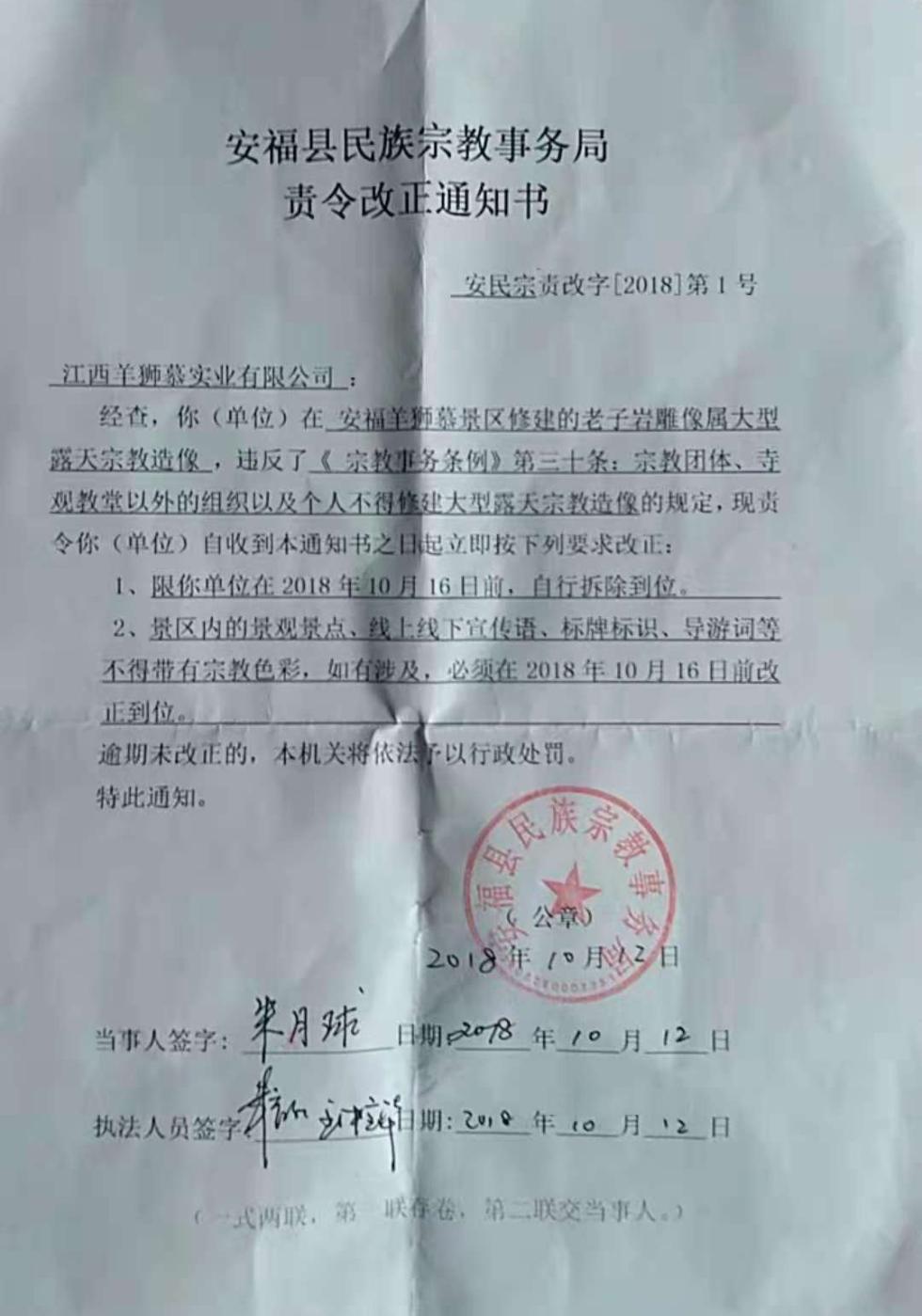 江西大型老子雕像被民宗局勒令拆除 景区:尚未拆除