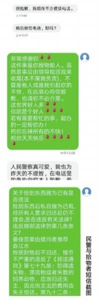 女子捡手机不愿归还 警察连发41条短信苦劝7天