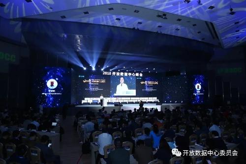 2018开放数据中心峰会开幕 技术创新推动产业升级
