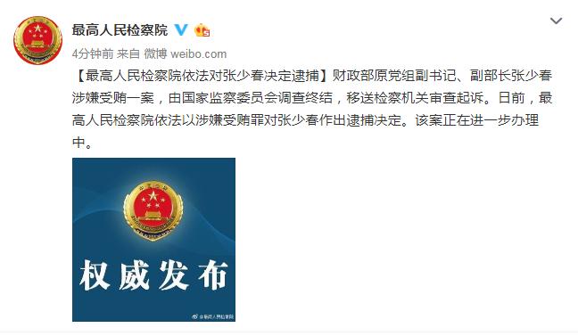 最高人民检察院依法对张少春、王晓光决定逮捕