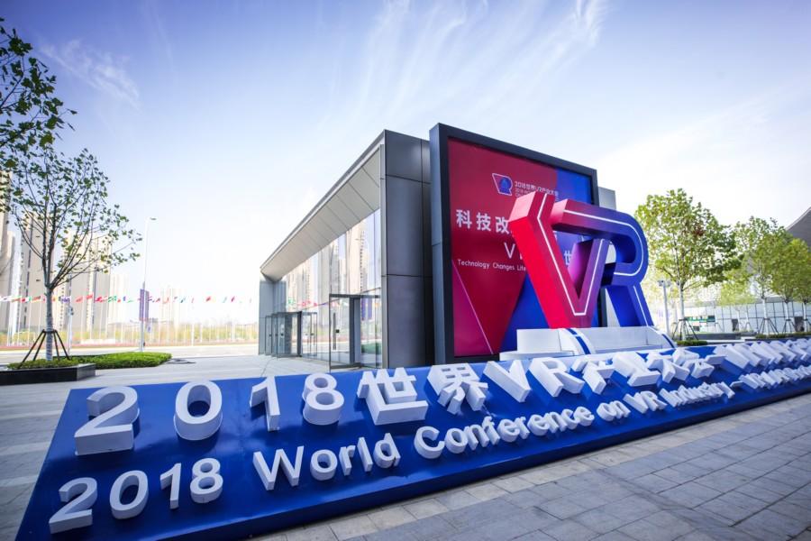世界VR产业大会召开 大咖齐聚共话VR发展前景