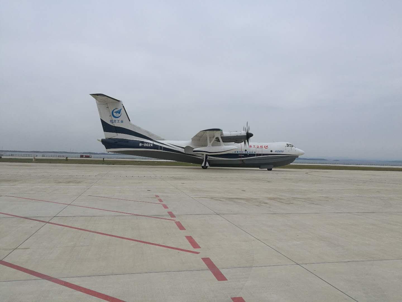 中国自研首款大型水上飞机AG600完成水上首飞