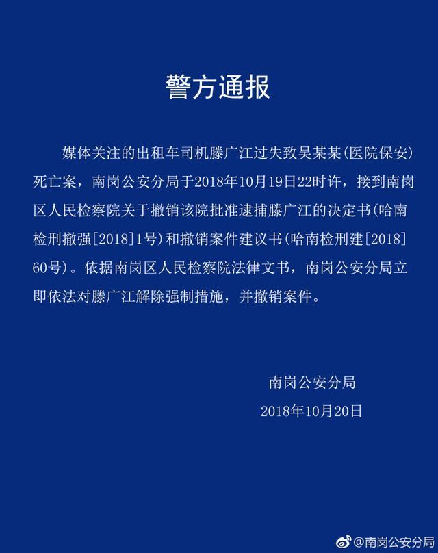 """哈尔滨警方撤销""""的哥过失致人死亡案"""""""