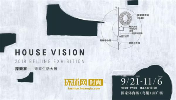 CHINA HOUSE VISION重磅大师沙龙 | 和隈研吾先生面对