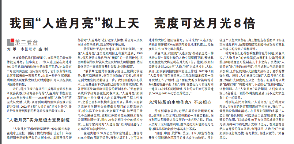 """中国计划发射""""人造月亮"""" 印网友:是该为中国人点赞"""