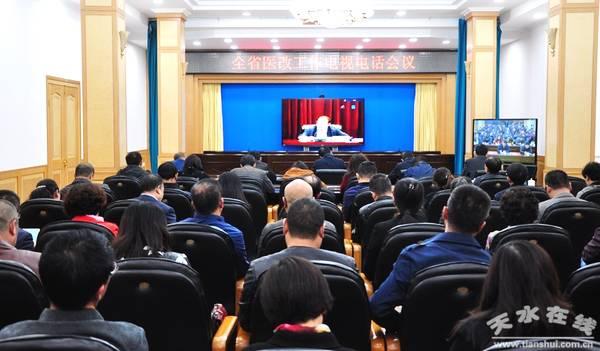 天水市组织收看全省医改工作电视电话会议