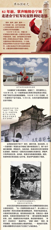 【博物馆时光】82年前,掌声响彻会宁城 走进会宁红军长征胜利纪念馆