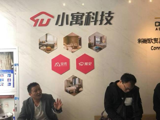 """上海寓见公寓资金链断裂""""爆雷"""" 寓见创始人失联"""