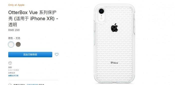 苹果为iPhone XR推专属配件:298元的透明保护壳