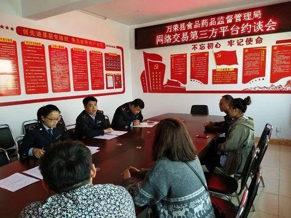 工作动态|万荣县食品药品监督管理局约谈两家网络餐饮服务第三方平台
