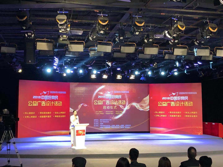 做新时代中国好网民——2018中国好网民公益广告设计活动在京启动